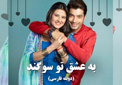 Be Eshghe To Sogand Duble Farsi Indian Series