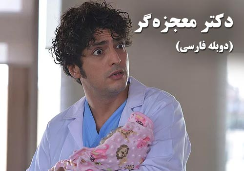 Doctore Mojezeh Gar Duble Farsi Turkish Series