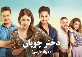 Dokhtare Choopan Duble Farsi Turkish Series