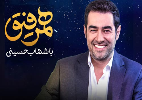 Hamrefigh Persian Tv Series