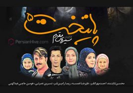 Paytakht 5 – Part 18 (The End)