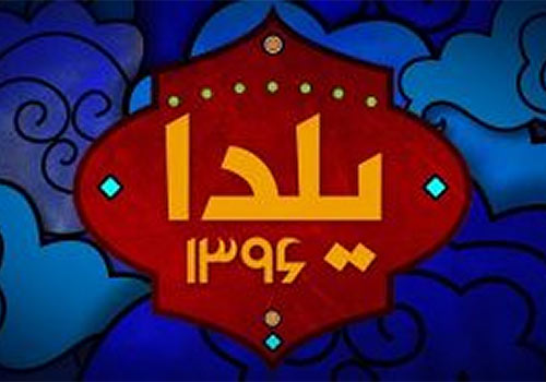 Yalda 1396 Persian Tv Show