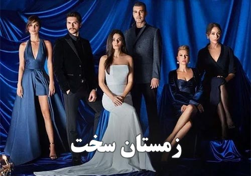 Zemestane Sakht Turkish Series